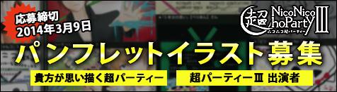 ニコニコ超パーティーⅢパンフレット掲載イラストを大募集!