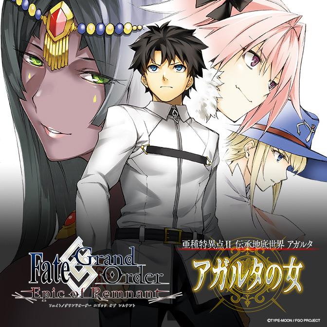 Fate/Grand Order -Epic of Remnant- 亜種特異点Ⅱ 伝承地底世界 アガルタ アガルタの女