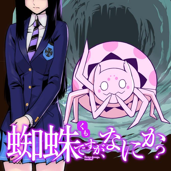 Kadokawa Anime 2019: 蜘蛛ですが、なにか? 無料漫画詳細