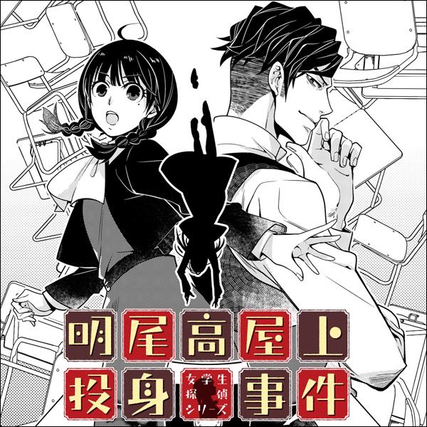 明尾高屋上投身事件 -女学生探偵シリーズ-