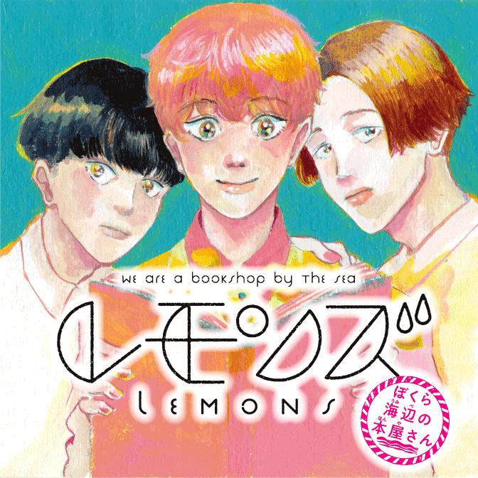 第1話① レモンズ-ぼくら海辺の本屋さん-