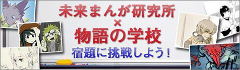 大塚英志運営「未来まんが研究所」×「物語の学校」宿題編募集