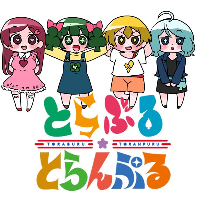 第8話 とらぶる☆とらんぷる