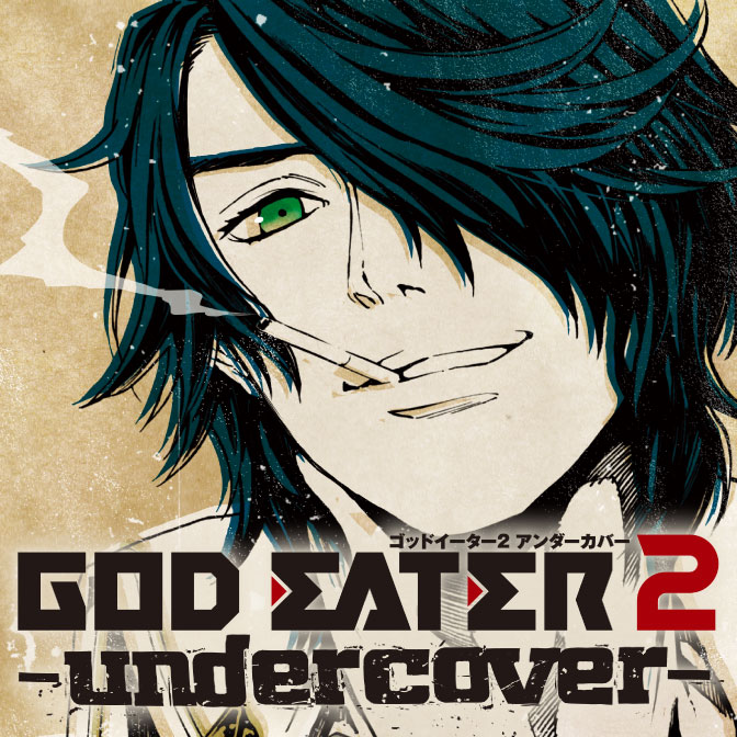Mission1:極東の神機使い① GOD EATER 2 -undercover-