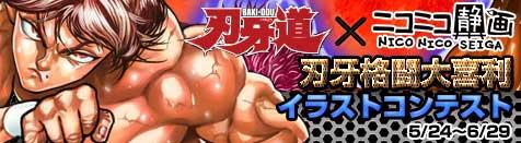 刃牙格闘大喜利イラストコンテスト開催ッッッ!!