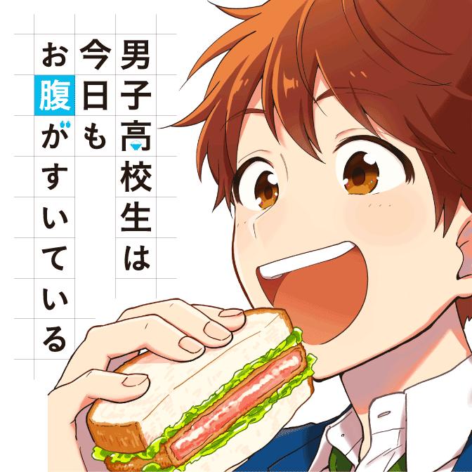 第3話:プリンアラモード 男子高校生は今日もお腹がすいている