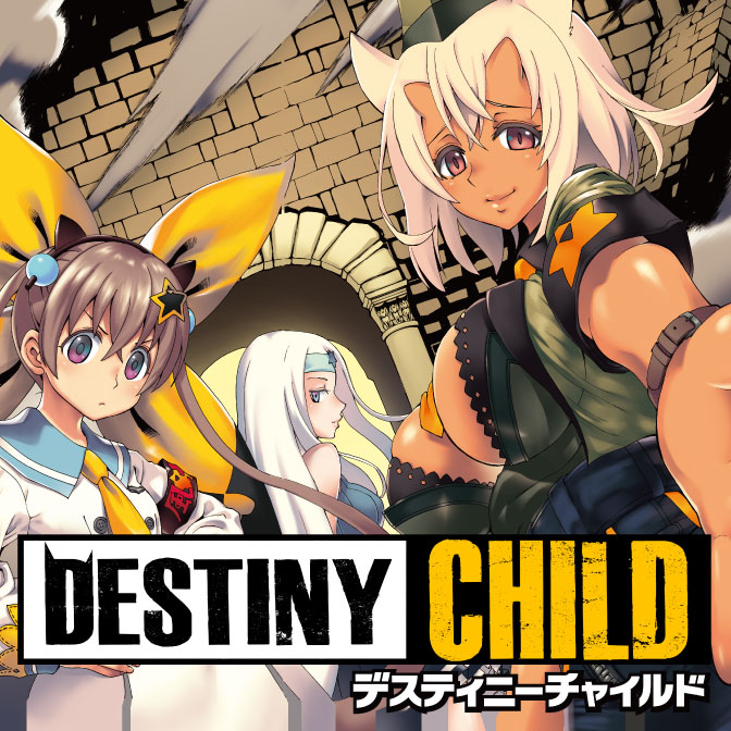 第03話 DESTINY CHILD