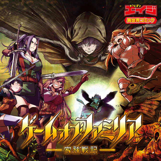 第4話① ゲーム オブ ファミリア-家族戦記-