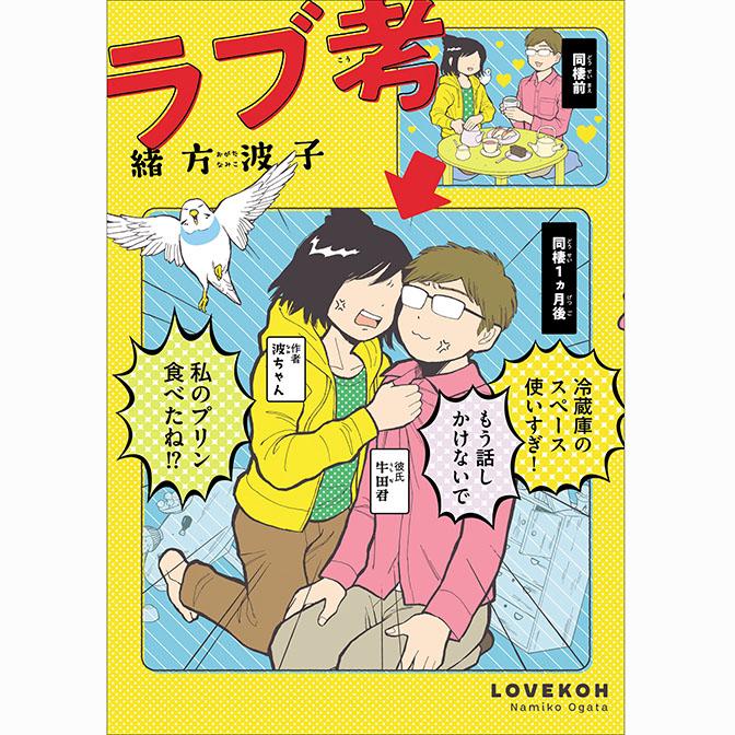 第1話 ラブ考 無料漫画(マンガ)