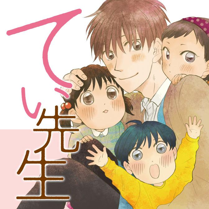 てぃ先生 無料漫画詳細 - 無料コ...