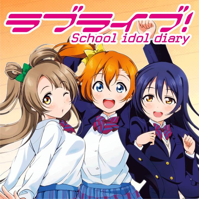 おすすめコミック ラブライブ!School idol diary
