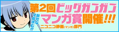 第2回ビッグガンガンマンガ賞 ニコニコ静画(マンガ)部門