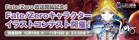 【募集終了】Fate/Zeroキャラクターイラストコンテスト