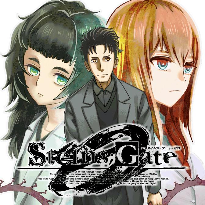 おすすめコミック STEINS;GATE 0