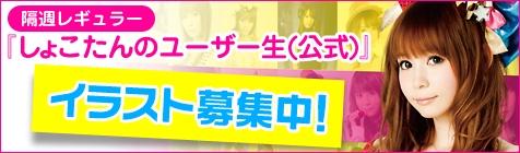 隔週レギュラー『しょこたんのユーザー生(公式)』イラスト募集中!