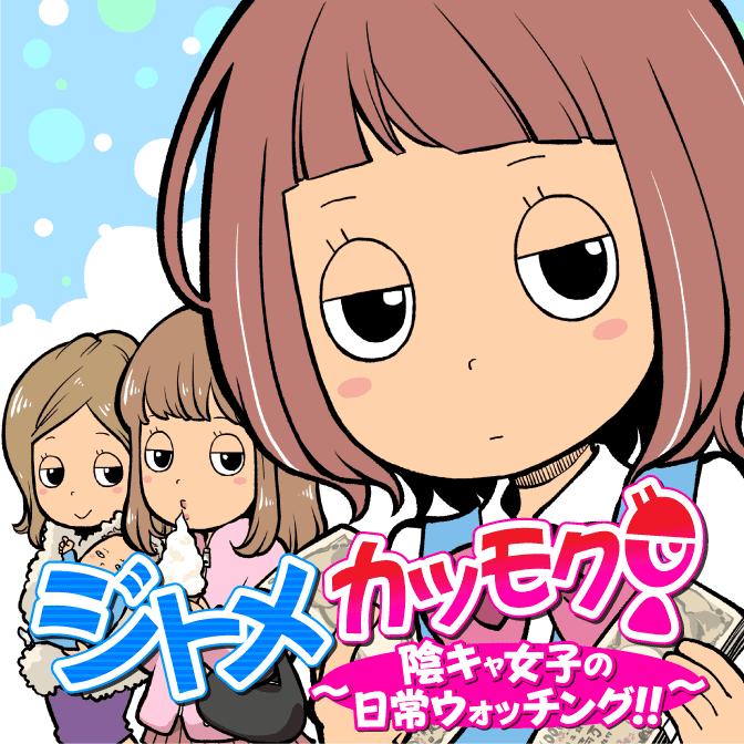 第54話 なんで男って ジトメカツモク! ~陰キャ女子の日常ウォッチング!!~