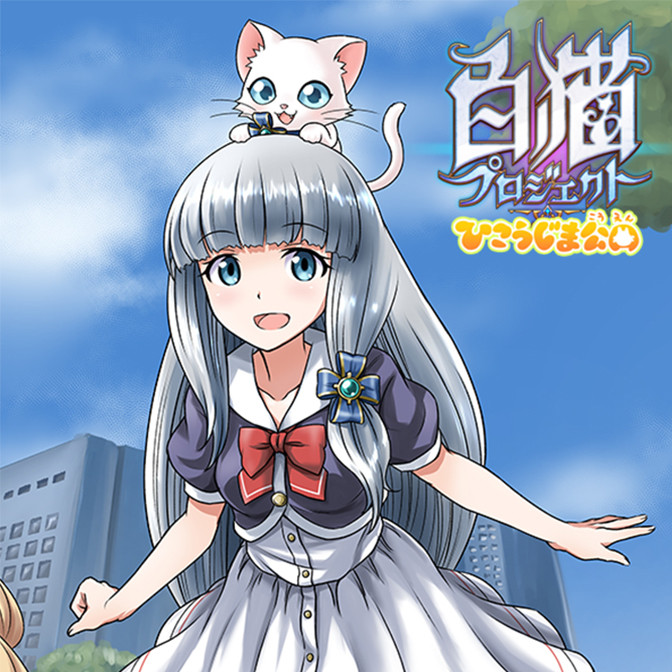 第48話 白猫プロジェクト ひこうじま公園