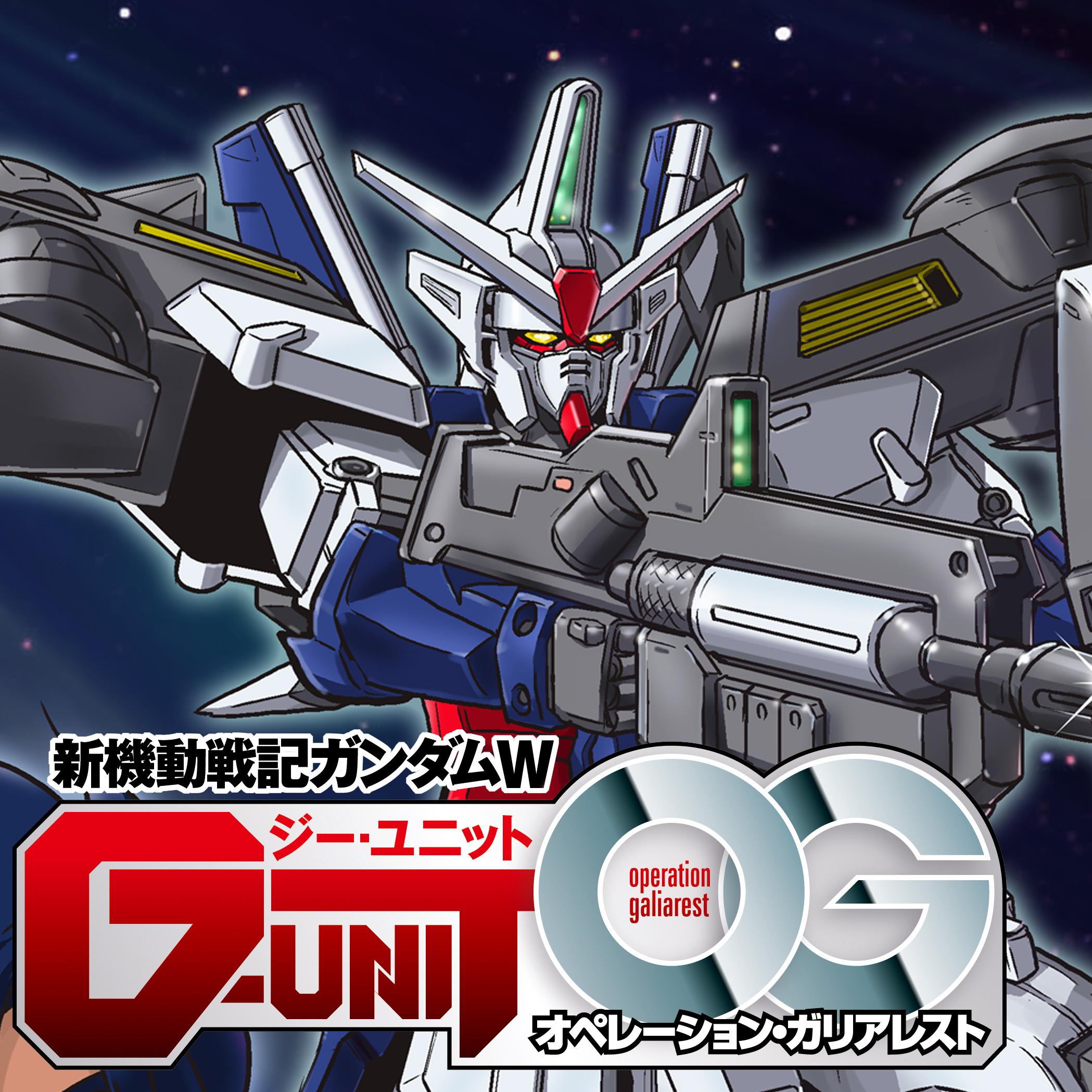 新機動戦記ガンダムW  G-UNIT オペレーション・ガリアレスト