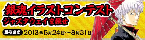 <center>銀魂イラストコンテスト・ジャスタウェイを探せ 結果発表!</center>