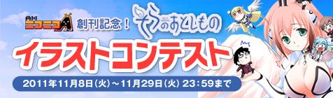 角川ニコニコA創刊記念!そらのおとしものイラストコンテスト