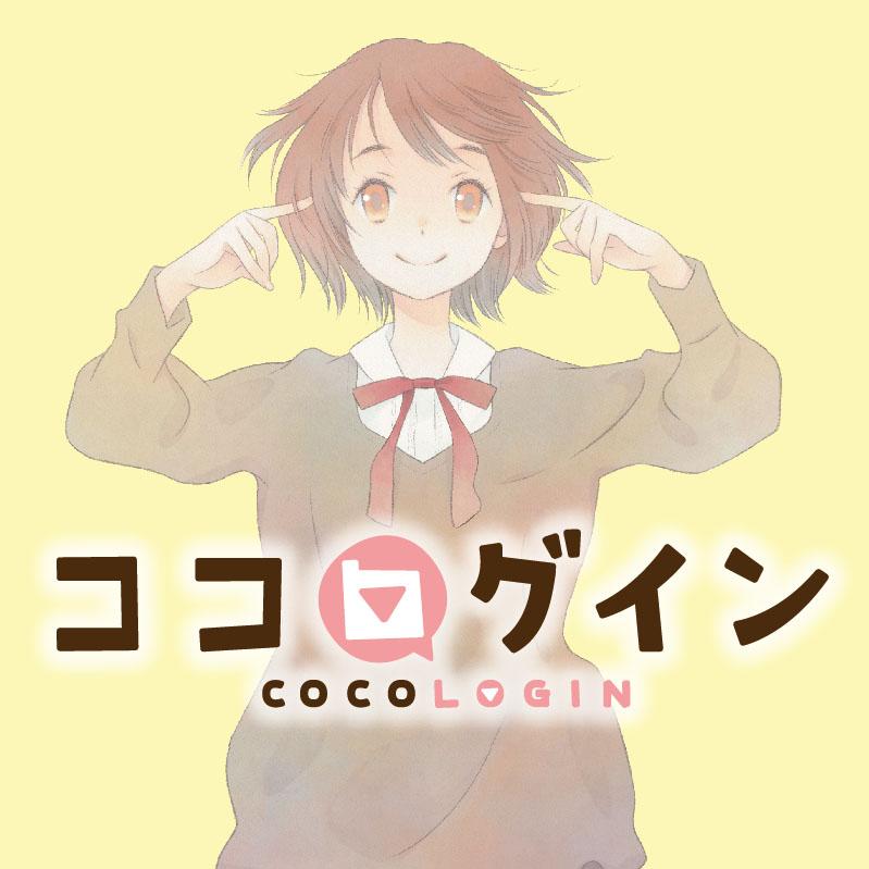 -Contact- (前) ココログイン