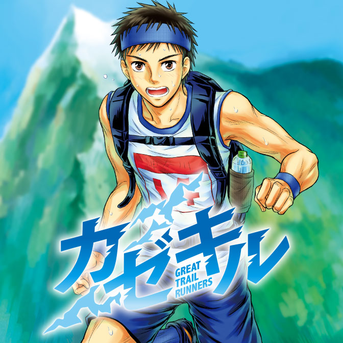 カゼキル ~GREAT TRAIL RUNNERS~
