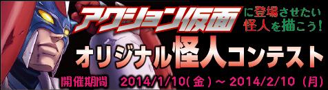 アクション仮面オリジナル怪人コンテスト開催!