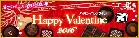 甘~いイラストがいっぱい!Happy Valentine 2016