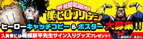 『僕のヒーローアカデミア』キャッチコピー&ポスター大募集!!