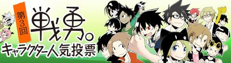 第3回「戦勇。」キャラクター人気投票