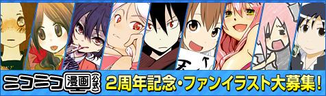 ニコニコ漫画(公式)2周年記念・ファンイラスト大募集!