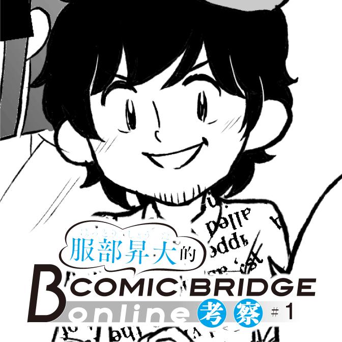 #3 じしょへん編 服部昇大的COMIC BRIDGE online考察