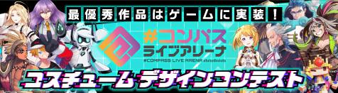 『#コンパス ライブアリーナ』コスチュームデザインコンテスト開催!