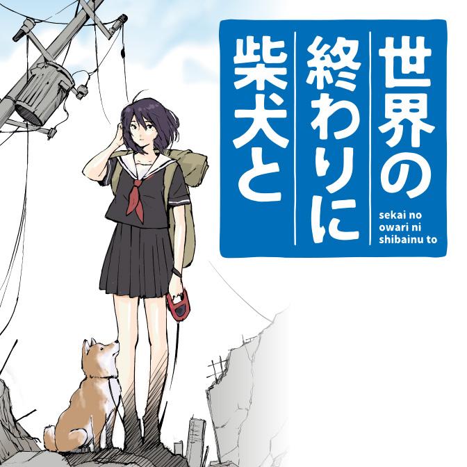 第11話 世界の終わりに柴犬と