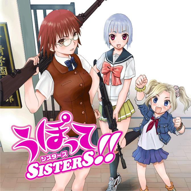 うぽって SISTERS!!