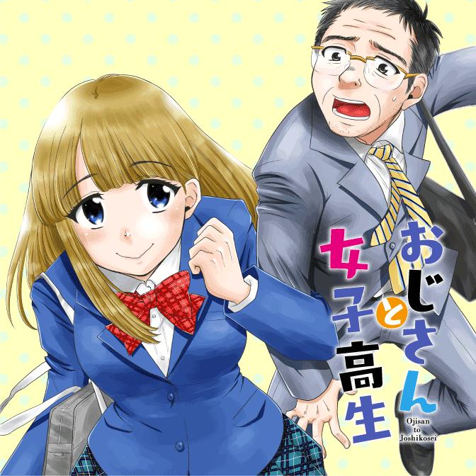 46話 おじさんと女子高生