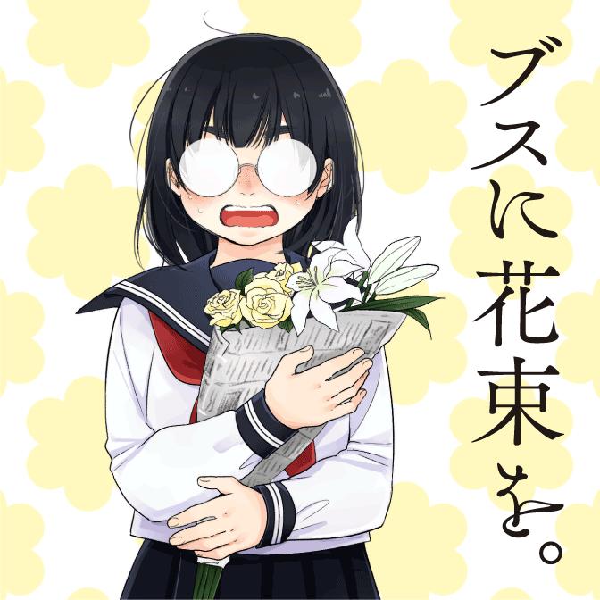 ブスに花束を。
