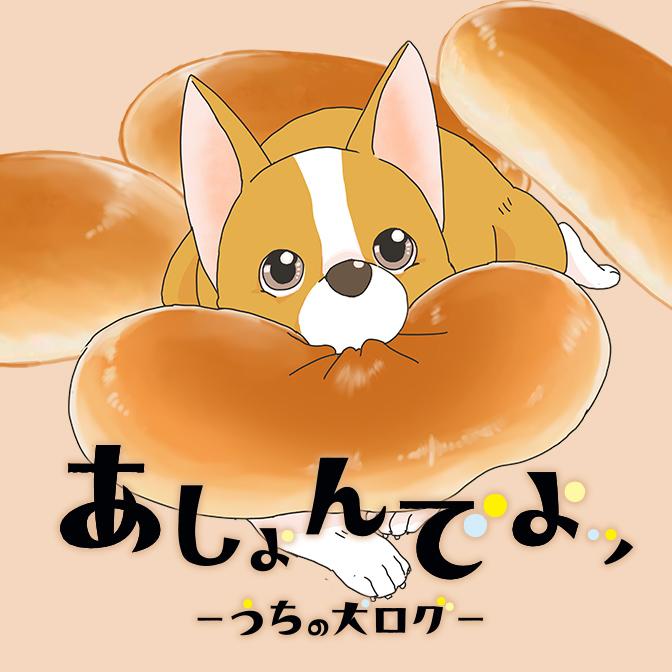 あしょんでよッ ~うちの犬ログ~