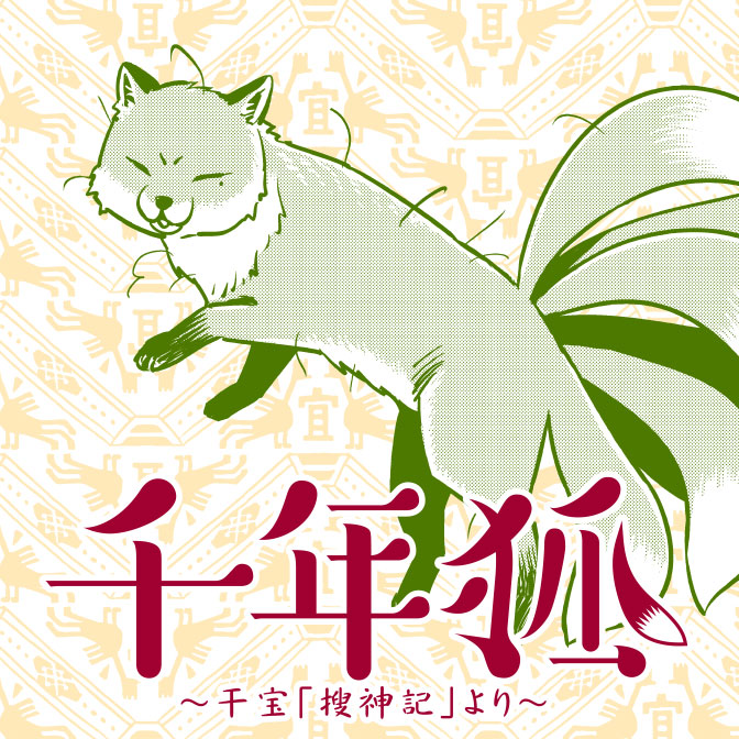 第四話 千年狐 ~干宝「捜神記」より~