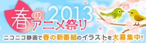 君のイラストがアニメを飾る!春のアニメエンドカード大募集!