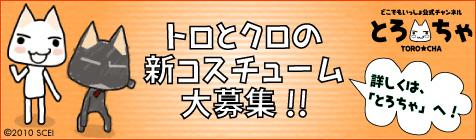 トロとクロの新コスチューム大募集!!