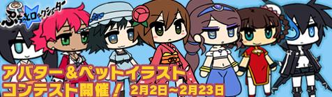 ぷちっと★ロックシューター2大イラストコンテスト