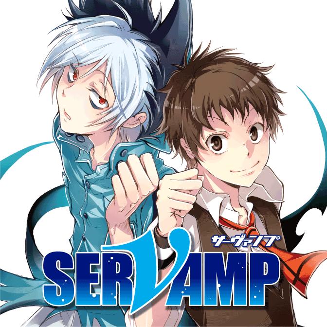 SERVAMP-サーヴァンプ-