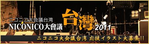 ニコニコ大会議台湾 応援イラスト募集!