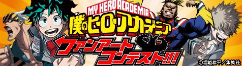 『僕のヒーローアカデミア』ファンアートコンテスト開催!!