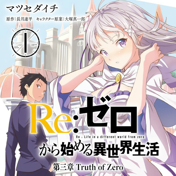 おすすめコミック Re:ゼロから始める異世界生活 第三章 Truth of Zero