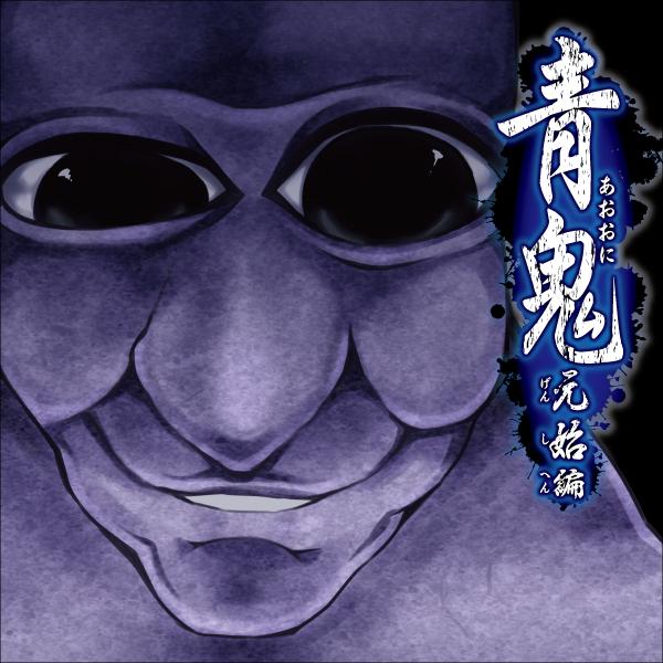 青鬼 元始編 無料漫画詳細 - 無...