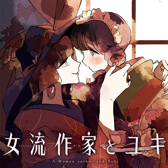 女流作家とユキ