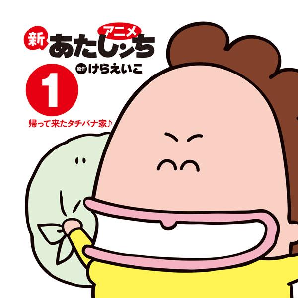 アニメ新あたしンち① 帰って来たタチバナ家♪