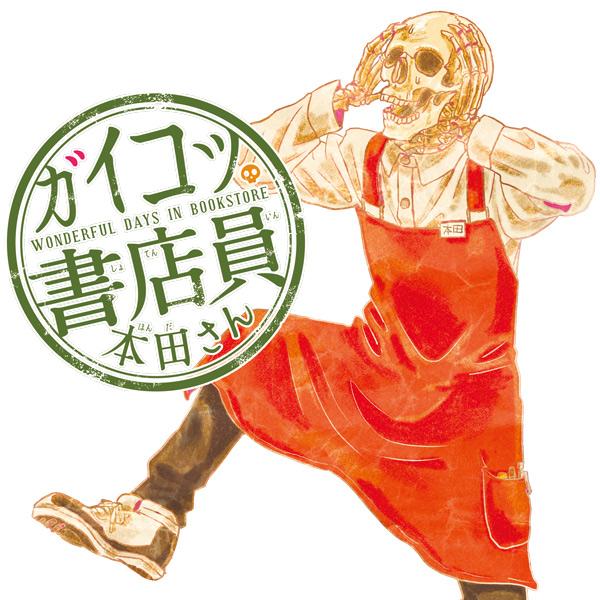おすすめコミック ガイコツ書店員 本田さん